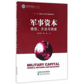 军事资本:模型、方法与测度