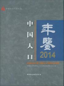 中国人口年鉴2014