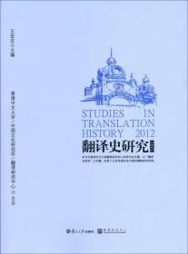 翻译史研究