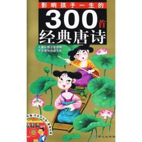 北京日报出版社 影响孩子一生的300首经典唐诗 禹田 9787805936468
