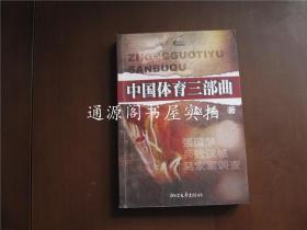 中国体育三部曲(没有印章字迹划线)