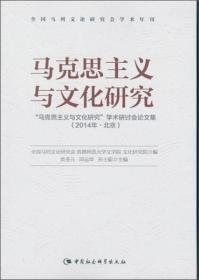 """马克思主义与文化研究:""""马克思主义与文化研究""""学术研讨会论文集:2014·北京"""