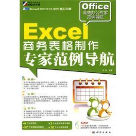 Excel 商务表格制作专家范例导航(DVD)