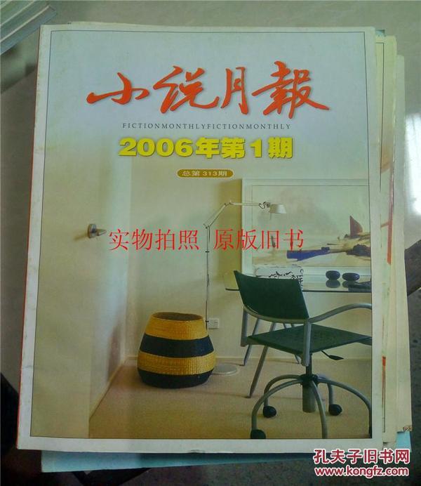 小說月報2006年第1期《河床》.