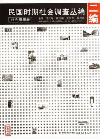民国时期社会调查丛编(2编):社会组织卷(珍贵典藏)