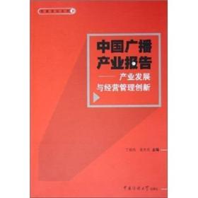 中国广播产业报告