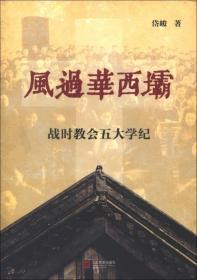 风过华西坝:战时教会五大学纪