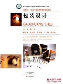 正版 包装设计 杨钢 大象出版社 9787534782169
