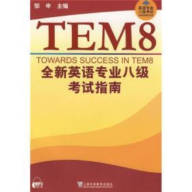 全新英语专业八级考试指南 邹申 上海外语教育出版社 9787544611121