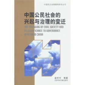 中国公民社会的兴起与治理的变迁