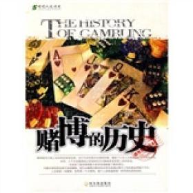 彩色人文历史:赌博的历史