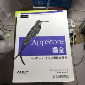 AppStore掘金:iPhone SDK应用程序开发