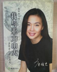 舞动新天地:唐雅君的创业传奇