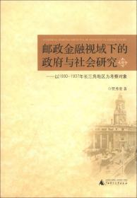 邮政金融视域下的政府与社会研究以19301937年长三角为考察对象