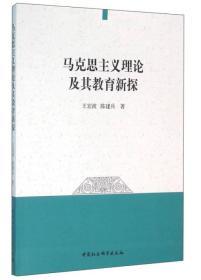 马克思主义理论及其教育新探