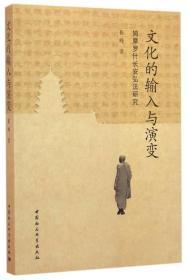 文化的输入与演变:鸠摩罗什长安弘法研究