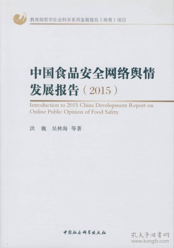 中国食品安全网络舆情发展报告2015