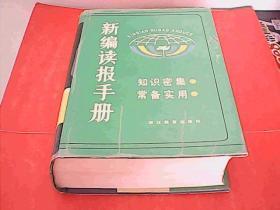 新编读报手册(2)