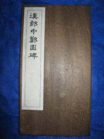 汉郎中郑固碑(旧拓新装一册,二十一面)