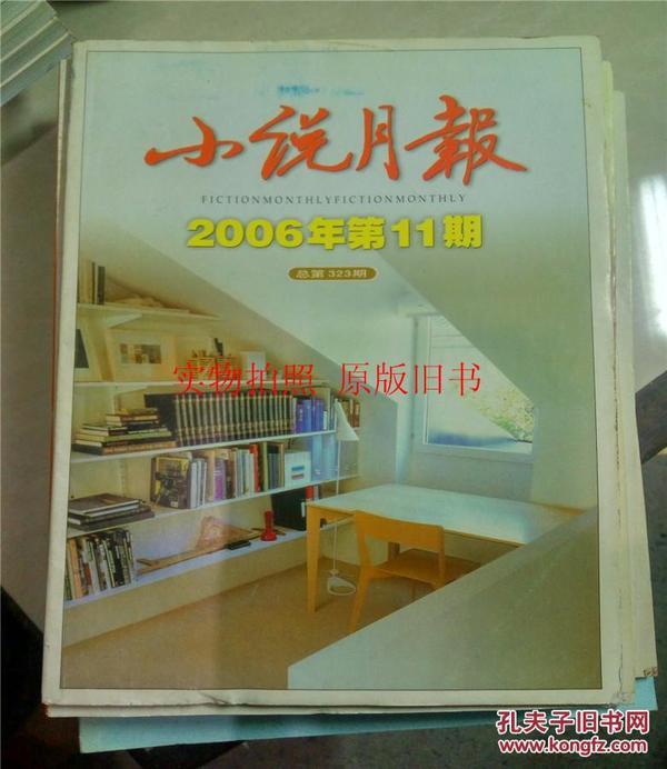 小說月報2006年第11期《黑莊稼》《奸細》.