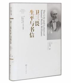 卫三畏文集:卫三畏生平与书信