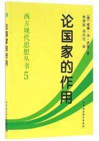 【正版】西方现代思想丛书:论国家的作用