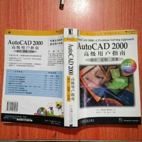 AutoCAD 高级用户指南-设计定制开发