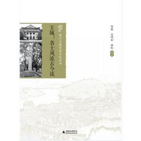 靖江王城历史文化丛书  王城:名士风流古今谈