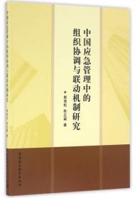 中国应急管理中的组织协调与联动机制研究