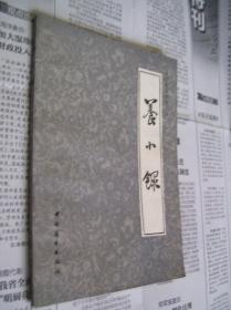 中国烹饪古籍丛刊:养小录