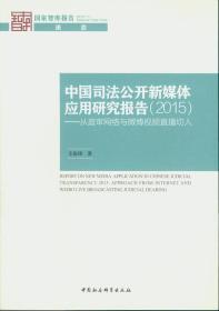 中国司法公开新媒体应用研究报告