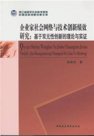 【正版】企业家社会网络与技术创新绩效研究:基于双元性创新的理论与实证 吴俊杰著