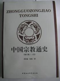 中国宗教通史(修订版上下)