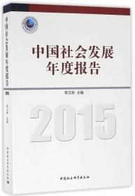 中国社会发展年度报告(2015)
