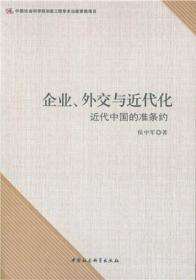 企业、外交与近代化:近代中国的准条约