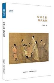 华夏文库:家训之祖·颜氏家训