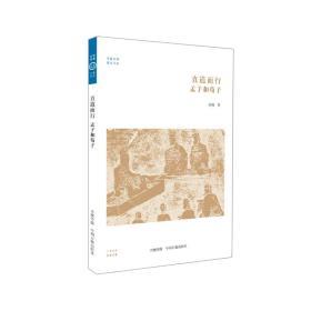 华夏文库·儒学书系·直道而行:孟子和荀子