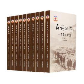民族记忆:中原抗战实录(共五卷10册)
