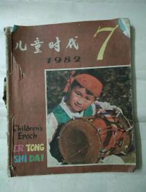 《儿童时代》合订本 1982年7-12期