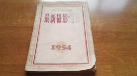 1954年初版(仅发行5000册)     中国摄影出版社发行     陈怀德编著   《最新摄影配方》       一册全!!!全繁体版,带很多插图!!!