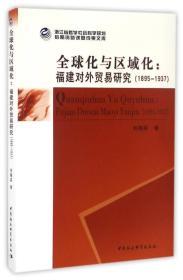 【正版】全球化与区域化:福建对外贸易研究:1895-1937 刘梅英著