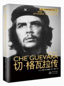 切•格瓦拉传:一世珍藏名人名传书系
