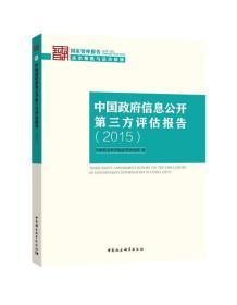 中国政府信息公开第三方评估报告(2015)