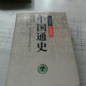 中国通史.第五卷.中古时代·三国两晋南北朝时期.上册