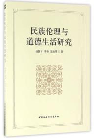 民族伦理与道德生活研究