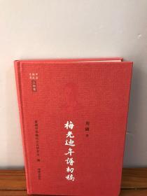 """著名青年学者眉睫签名钤印题字""""读史有味""""《梅光迪年谱初稿》,32开精装本,原价128元"""