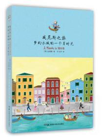 威尼斯之旅:梦幻水城的一个月时光