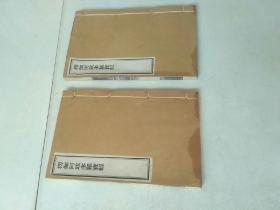 楞伽阿跋多罗宝经(16开大字线装刻本)全二册