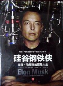 硅谷钢铁侠:埃隆·马斯克的冒险人生(精装本)(品相超十品全新,原塑封未拆)