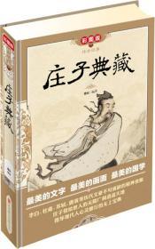 传世经典:庄子典藏(彩图版)